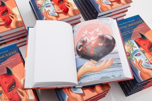 Книга «Ароматы эмоций» Вероники Бруховецкой